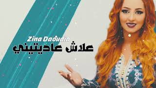 Zina Daoudia - 3lach 3aditini (EXCLUSIVE) | (زينة الداودية - زينة الداودية - علاش عاديتيني (حصرياً