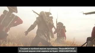 Война за независимость Assasins creed