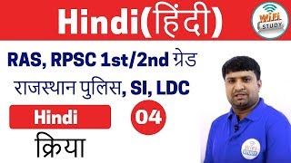 Hindi Special Class for Rajasthan LDC, RAS, Exams | क्रिया |Day - #04 thumbnail
