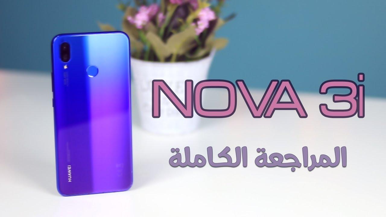 Huawei Nova 3i Full Review المراجعة الشاملة لموبايل هواوي نوفا 3