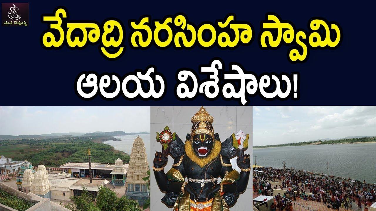Download వేదాద్రి నరసింహ స్వామి ఆలయ విశేషాలు   Vedadri Narasimha Swamy Temple Mystery   Mana Devullu