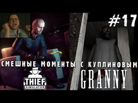 СМЕШНЫЕ МОМЕНТЫ С КУПЛИНОВЫМ #17 - Thief Simulator U0026 Granny (СМЕШНАЯ НАРЕЗКА; СМЕШНЫЕ МОМЕНТЫ)