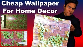 Self-adhesive WolTop Natural 3d Wallpaper Unboxing | How to hang Wallpaper | Types of Wallpaper