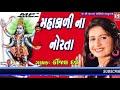 Kinjal Dave New Songs Album   Mahakali Na Norta   Navratri New Gujarati Garba
