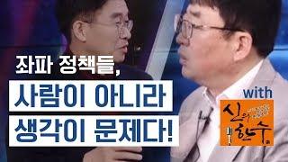 문재인의 목표는 대한민국 경제 망치는 것? (공병호 소장) / 신의한수