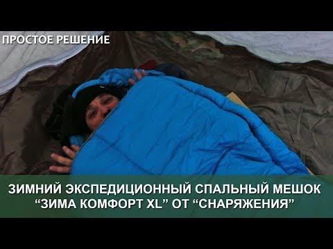 """Зимний экспедиционный спальный мешок """"Зима XL комфорт"""" от """"Снаряжения"""""""