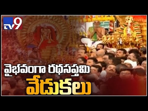 Ratha Saptami celebrations in Telugu states - TV9