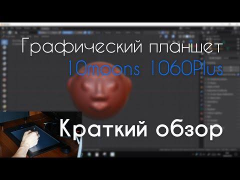 Графический планшет 10moons 1060Plus Краткий обзор