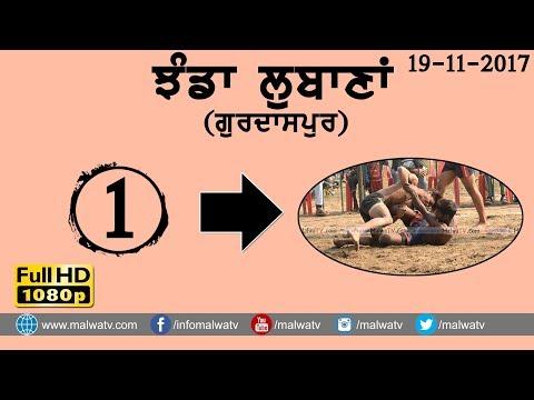 JHANDA LABANA (Gurdaspur) ਝੰਡਾ ਲਬਾਣਾ ● KABADDI CUP - 2017 ● FULL HD ● Part 1st