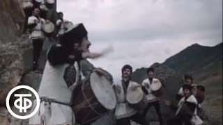 "Фрагмент фильма ""Лезгинка"". Ритмы Дагестана (1974)"