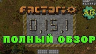 Factorio 0.15 | Полный обзор | Full overview