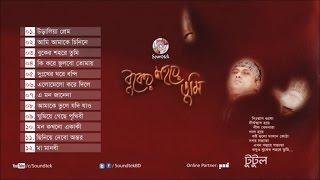 Download S. I. Tutul - Buker Shohore Tumi - Full Audio Album MP3 song and Music Video