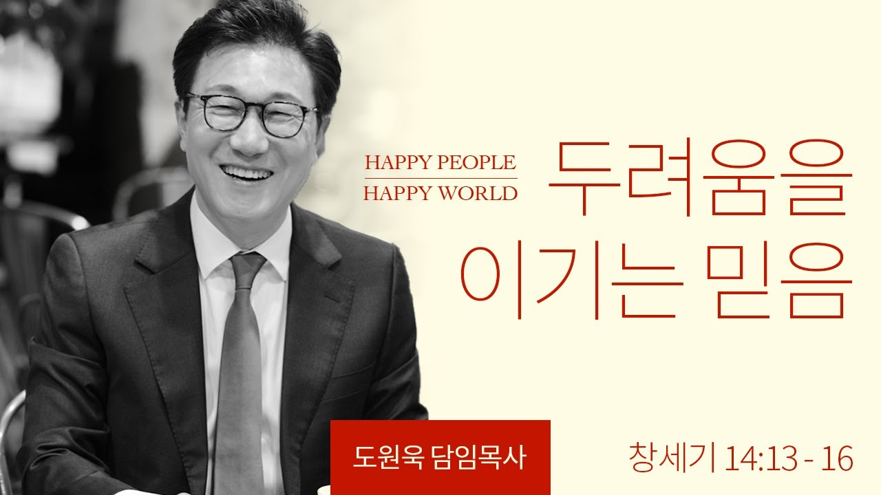 [한성교회 주일예배 도원욱 목사 설교] 두려움을 이기는 믿음 - 2021. 07. 18