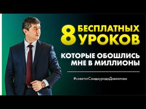 8 бесплатных уроков, которые обошлись мне в миллионы. #советотДавлатова