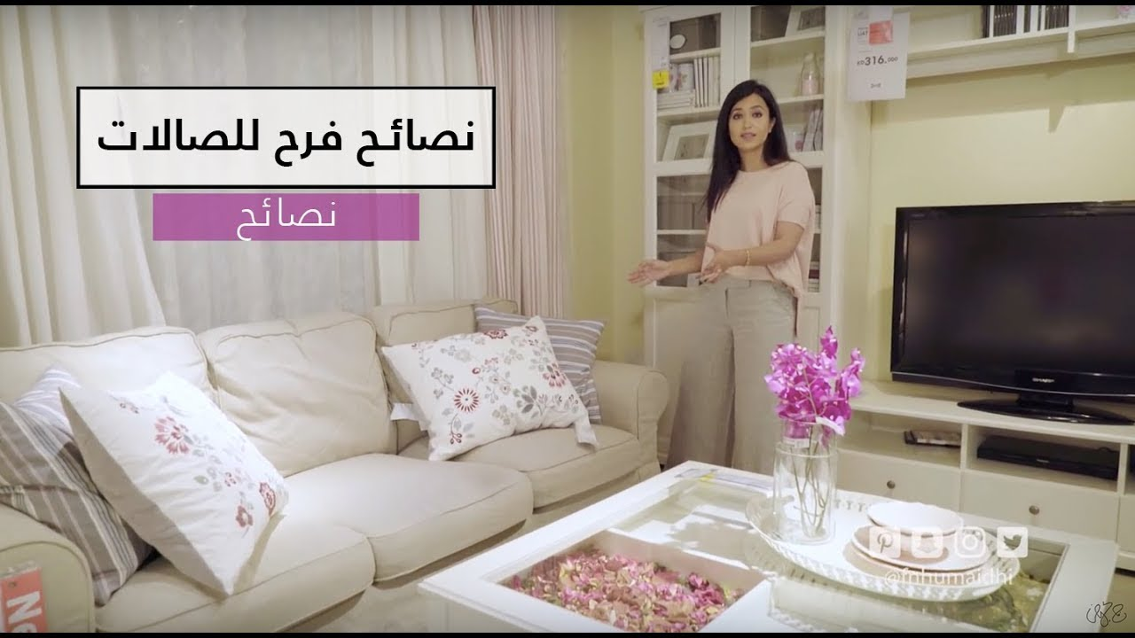 فرح الحميضي افكار اساسيه للصالات Ideas In Designing Living Rooms Youtube