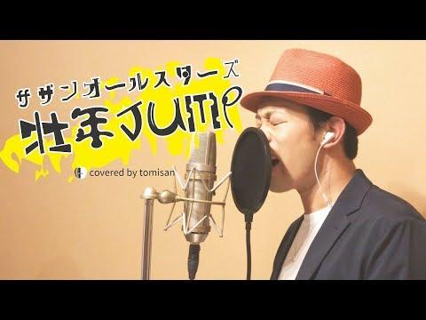 【フル歌詞】サザンオールスターズ / 壮年JUMP 三ツ矢サイダ�CMソング
