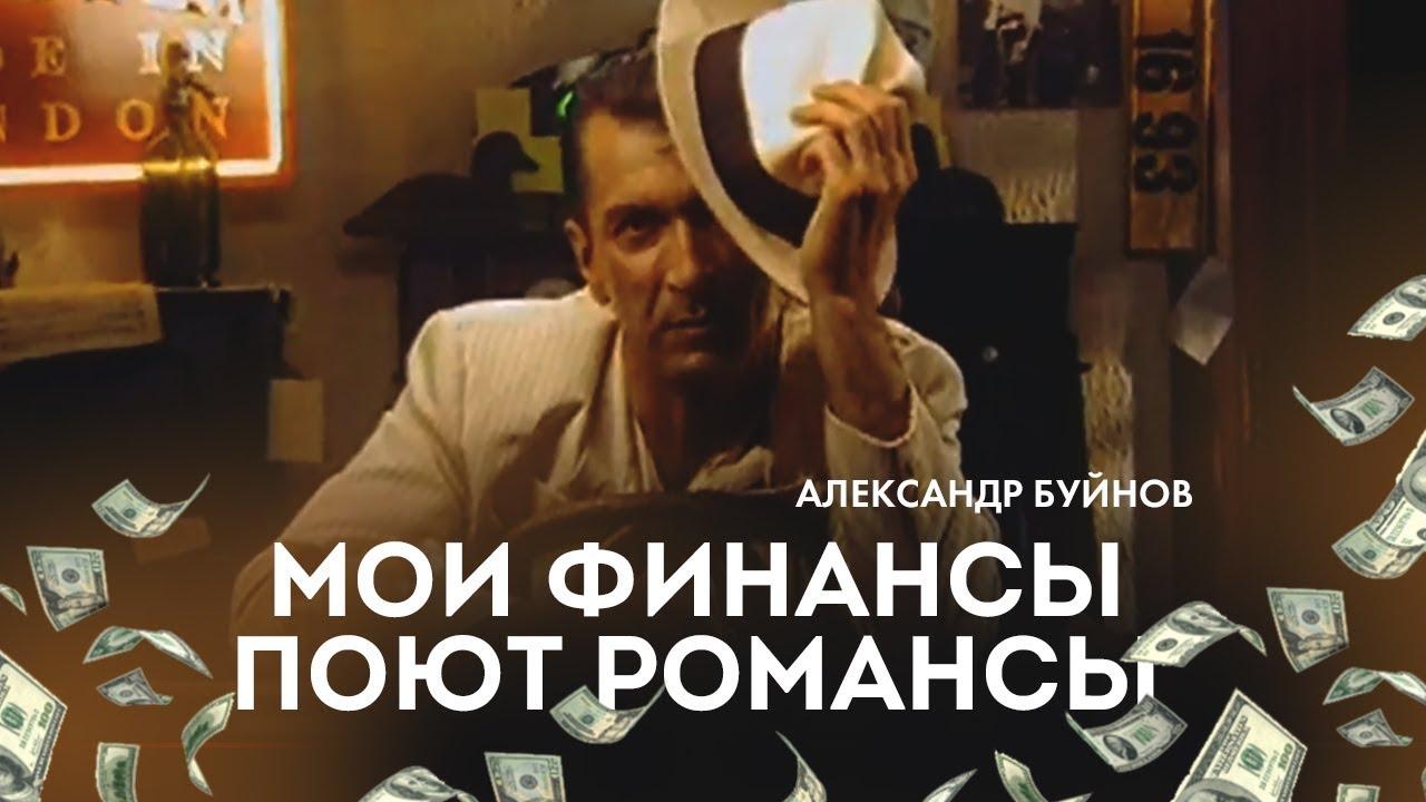Александр Буйнов - Мои финансы поют романсы (Official video)