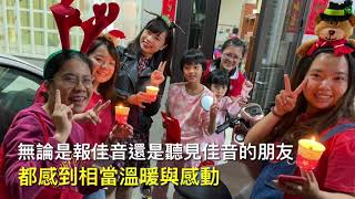 聖誕精華 小組聖誕趴&報佳音行動 20191226 | 【教會動態】| PPC