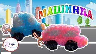 Машинка из резинок. RE'зиночки - rainbow loom. Наше всё!