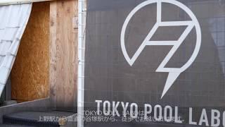 23区最大級の室内ドローン練習場【TOKYO POOL LABO】