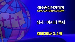 """[2019.11.19] JC아카데미 세미나 """"갈라디아서…"""