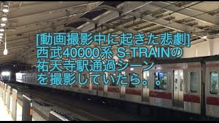 [撮影中に起きた悲劇] 西武40000系 S-TRAINの祐天寺駅通過シーンを撮影していたら。。 2017/04/01