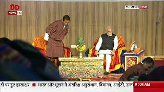 PM Modi in Bhutan: PM shares a stage with Bhutanese counterpart Lotay Tshering at Royal University