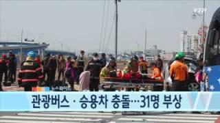 광양서 관광버스-승용차 충돌...31명 부상 / YTN