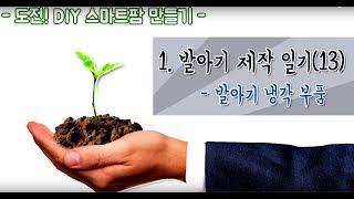 DIY 스마트팜[13] - 발아기 냉각 부품 소개