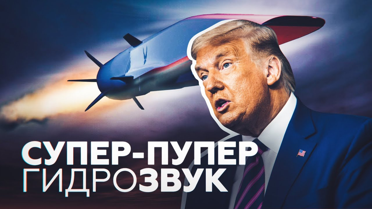 Гиперзвук? Гидрозвук! Трамп об американских «супер-пупер» ракетах