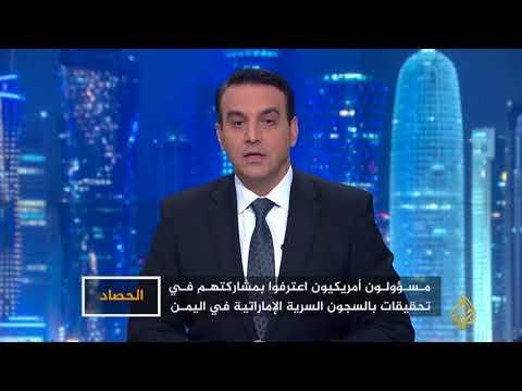 الحصاد-أميركا.. من يحقق بسجون اليمن؟  - نشر قبل 7 ساعة