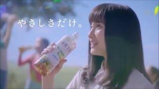 【土屋太鳳】おいしくなったお。 爽健美茶 新CM 【関連動画】 Sia 『ア...