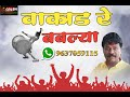 Vakad Babalya / वाकड बबलू / Ahirani Hit Song / Ashok Vanarase