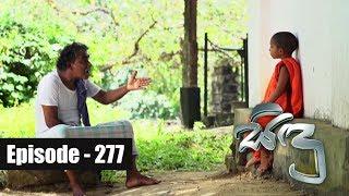 Sidu    Episode 277 29th August 2017 Thumbnail