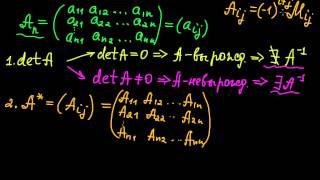 §19 Нахождение обратной матрицы