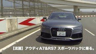【流麗】アウディA7 & RS7スポーツバックに乗る。