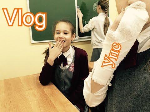 видео: vlog/Я сломала палец?