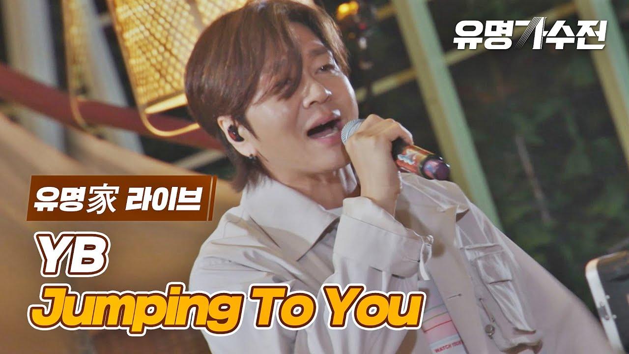 [유명家 라이브] YB - Jumping To You♪ 〈유명가수전(famous singers) 11회〉