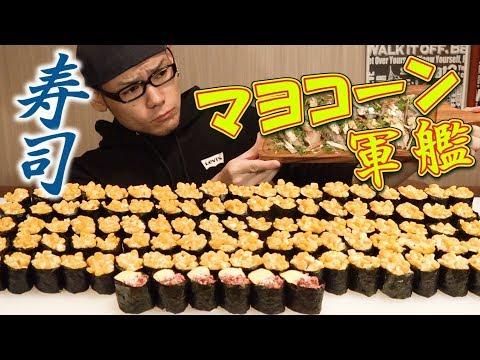 【寿司大食い】コーン軍艦〇〇〇貫~握り寿司と潮汁と共に~