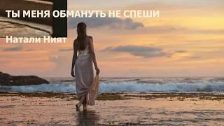 """""""Ты меня обмануть не спеши""""  Натали Ният (НН) стихи"""