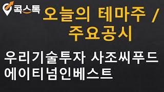 [주식][오늘의테마주/…