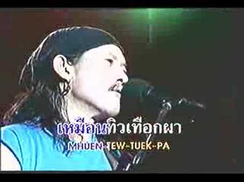 Thai Song-CARABAO-Raeng Khoy