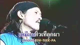 Download Thai Song-CARABAO-Raeng Khoy MP3 song and Music Video