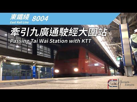 【不載客】港鐵西門子機車8004 牽引九廣通列車駛經大圍站