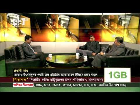 Talking on bKash MasterCard easy transfer of remittance