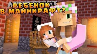 КАК СДЕЛАТЬ РЕБЕНКА В МАЙНКРАФТ? РЕБЕНОК И ДЕТИ? СЕМЬЯ МОД MOD ! ВЕСЕЛЫЕ ПРИКЛЮЧЕНИЯ В Minecraft