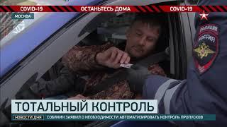 ГИБДД проверяет все автомобили на въездах в Москву