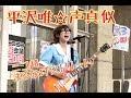けいおん!平沢唯【声真似】ニコ超2018☆part1 の動画、YouTube動画。