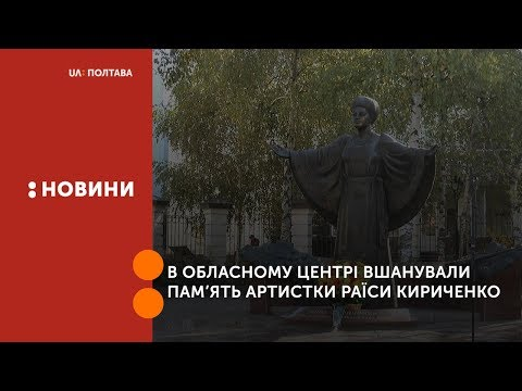 UA: Полтава: В обласному центрі вшанували пам'ять нашої землячки – артистки Раїси Кириченко