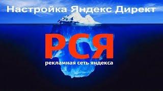 Настройка РСЯ (Рекламная сеть Яндекса) за 30 минут!
